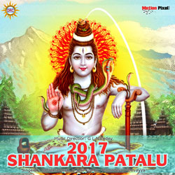 Listen to Jagamantha songs from 2017 Shankara Patalu
