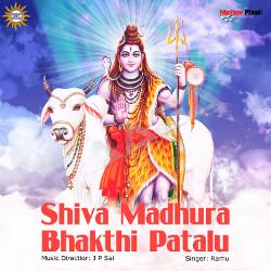 Shiva Madhura Bhakthi Patalu songs
