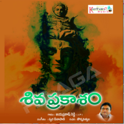 Shiva Prakasham songs