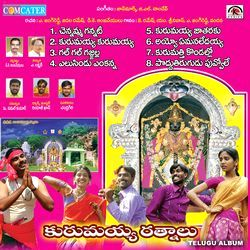 Listen to Kurumaiya Jatar songs from Kurumaiya Ratnallu