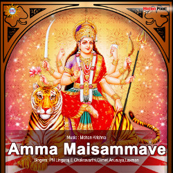 Listen to Amma Raave songs from Amma Maisammave