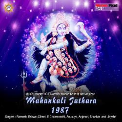 Mahankali Jathara - 1987 songs