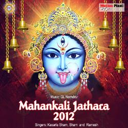 Mahankali Jathara - 2012 songs
