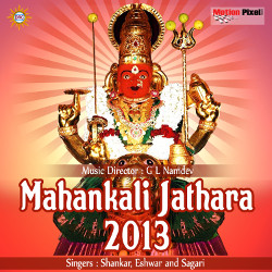 Mahankali Jathara - 2013