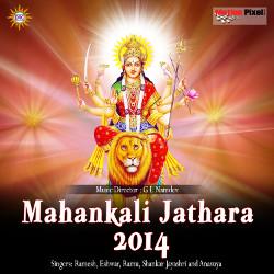 Mahankali Jathara - 2014 songs