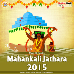 Listen to Dhigu Dhigu Naganna songs from Mahankali Jathara - 2015