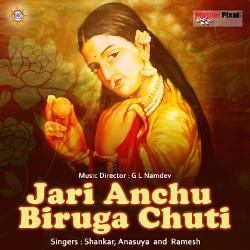 Jari Anchu Biruga Chuti songs