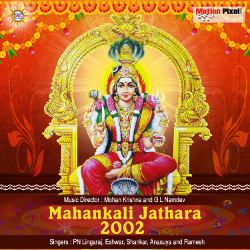 Listen to Pilla Peru Malli Ra songs from Mahankali Jathara - 2002