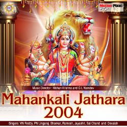 Mahankali Jathara - 2004 songs