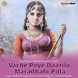 Listen to Nee Nadkalu Sari songs from Vache Poye Darilona Maradhalu Pilla