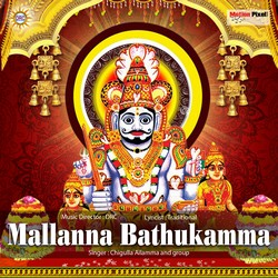 Mallanna Bathukamma songs