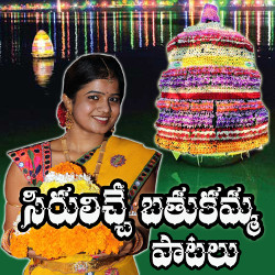 Siruliche Bathukamma Patalu songs