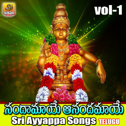 Listen to Nevegada Makugatti O Maruthi songs from Nandamaye Anandamaye - Sri Ayyappa Patalu (Vol 1)
