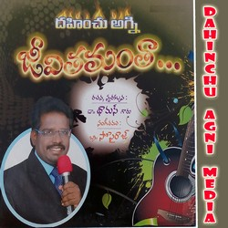 Listen to Na Ashalella songs from Jevithamantha