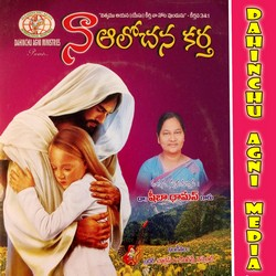 Listen to Em Ichi Ni Runam songs from Na Alochana Kartha