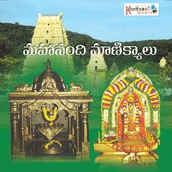 Mahanandhi Manikyalu songs