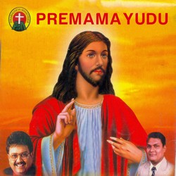 Premamayudu songs