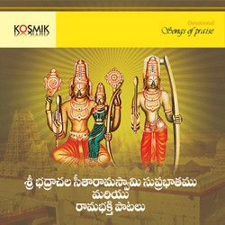 Listen to Doravale songs from Sri Bhadrachala Seetharamaswamy Suprabhatham Rama Bhakthi Songs