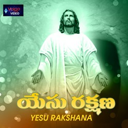 Yesu Rakshana songs