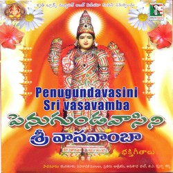 Penugundavasini Sri Vasavamba songs