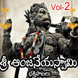 Sri Anjaneya Bhakthi Patalu - Vol 2 songs