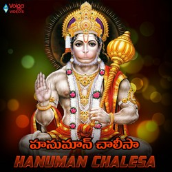 Listen to Hanuman Mantram songs from Hanuman Chalesa