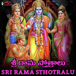 Sri Rama Sthothralu