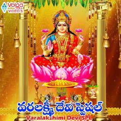 Varalakshmi Devi Spl songs