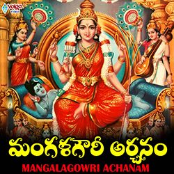 Mangala Gowri Archana songs