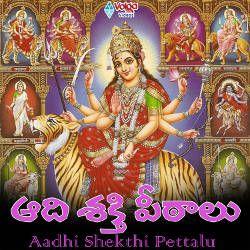Aadhi Shakti Pitaalu songs