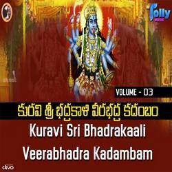 Kuravi Sri Bhadrakali Veerabhadra Kadambam - Vol 3 songs
