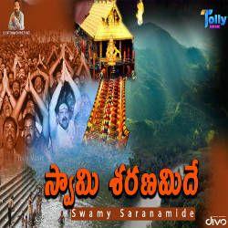 Listen to Ayyappa Niyamalu songs from Swamy Sharanamide