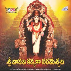 Sri Vasavi Kanyaka Parameswari songs