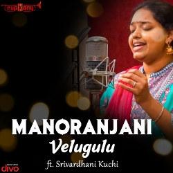Listen to Velugulu songs from Manoranjani