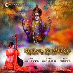 Sudhanva Sankirtanam songs