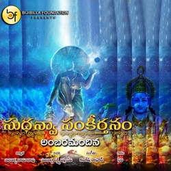 Ambaramandina songs