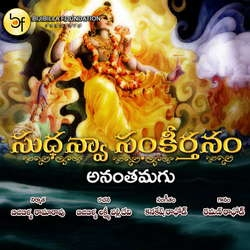 Ananthamagu songs