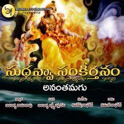 Ananthamagu songs