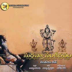Anthayuneeve songs