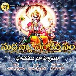 Bhaavamu Baahyamu songs