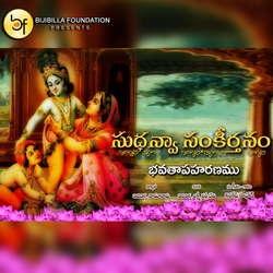 Bhavatapaharanamu songs
