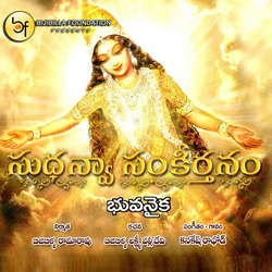 Bhuvanaika songs