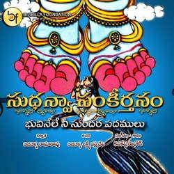 Bhuvinel songs