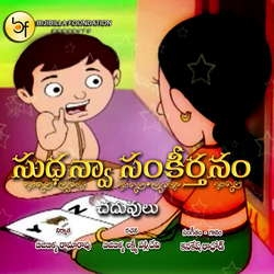 Chaduvulu songs