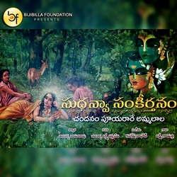 Chandanam songs