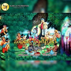 Chinni Krishnaiah songs