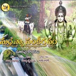 Dobuchuladevura songs