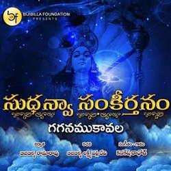 Gaganamu Kaavala songs