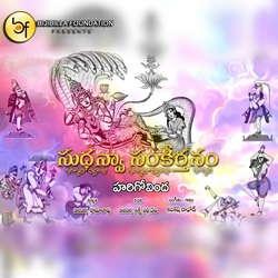 Hari Govinda songs