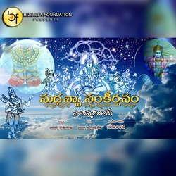 Hari Smaranaye songs